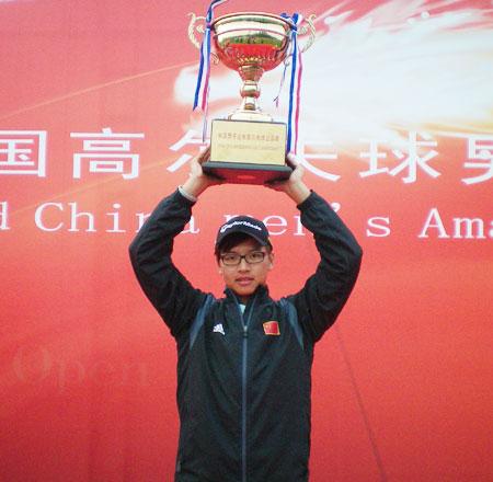 图文-中国业余公开赛决赛轮周国武高举奖杯