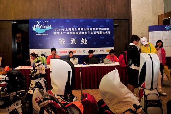 [图集]2011全国高尔夫球团体赛各省队队员签到-网易高尔夫; 图片