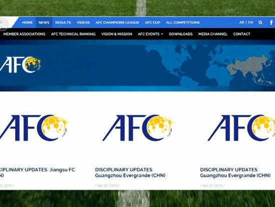 视频-恒大江苏遭亚足联处罚 亚冠比赛开场不及时