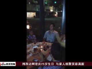 视频-梅西迈阿密庆25岁生日 与家人相聚笑容满面