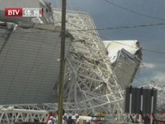 视频-悲剧!世界杯揭幕战球场坍塌 三人丧生
