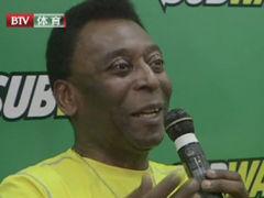 视频-贝利拒绝为世界杯抽签 担心给巴西带来厄运