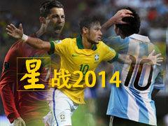 视频-世界杯32强当家球星巡礼 梅西C罗星战2014
