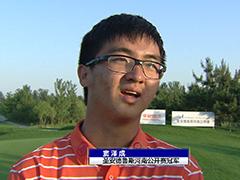 河南公开赛精彩回顾 中国美巡赛三年磨一剑