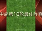 视频-中超第10轮最佳阵容 恒大4将徐亮搭档卡努特