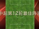 视频-中超第12轮最佳阵容 国安3将鲁能铁卫镇后防