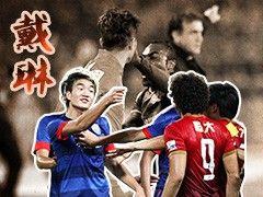 《新中超客栈》东戴琳六坑国安 造红牌成新绝技