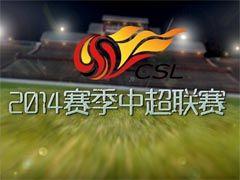 视频-中超第12轮比赛精华 国安爆冷输球&绿城惨败