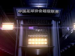 视频-中超第19轮预告片 恒大战舜天&国安VS上港