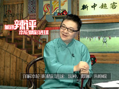 视频-董路辣评本轮3粒精彩进球 揭秘朱峥嵘神作