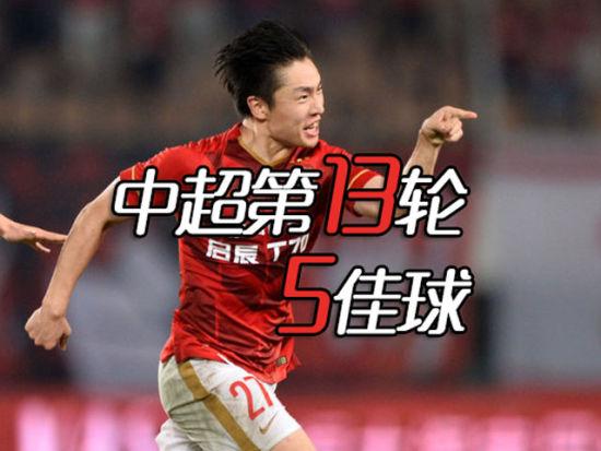 中超第13轮5佳球 郑龙世界波&毛剑卿PK阿甘