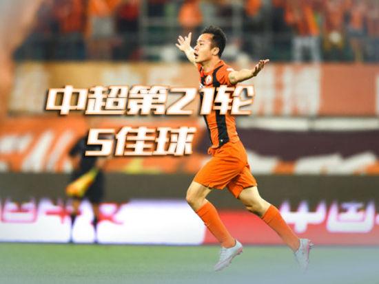 视频-中超第21轮5佳球 冯仁亮惊艳一击破国安