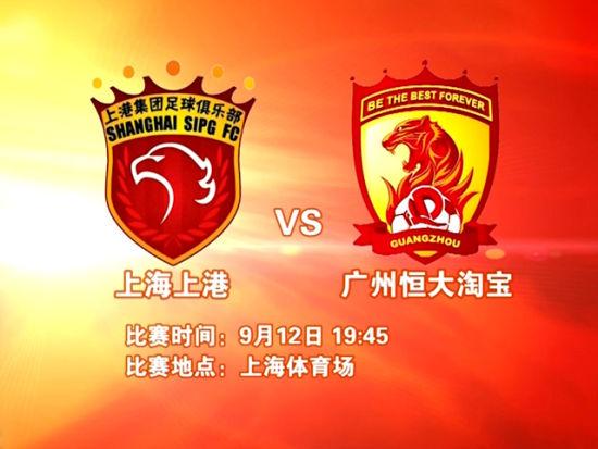 视频-中超前瞻:两沪粤战抢镜 天王山+保级战