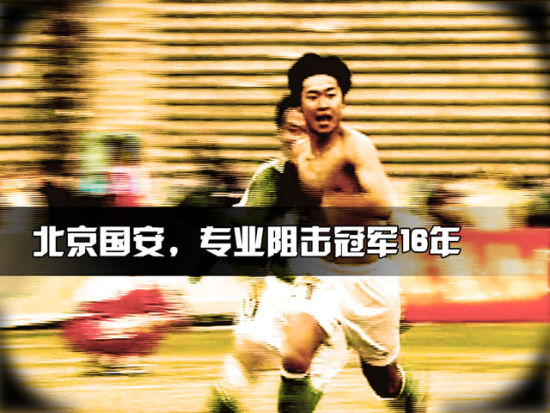 视频-国安冠军阻击战 辽小虎梦碎&搞砸天河庆典