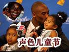 NBA球星幸福亲子时刻
