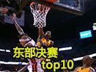 视频-东部决赛10佳球 泡椒隔扣鸟人詹皇突破绝杀
