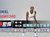 《NBA密探》第9期完整版 旋舞精灵克劳福德