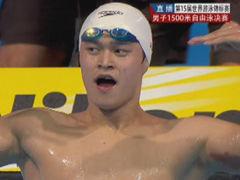 孙杨1500自夺冠