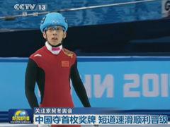 视频-《新闻联播》关注韩天宇摘银 小将创造奇迹