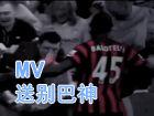 视频-MV送别巴神 思考足球人生从曼彻斯特到米兰