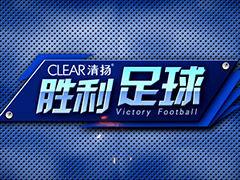 视频-胜利足球第9期完整版 马塔&利物浦曼城经典战