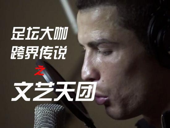 视频-《胜利足球》足坛大咖跨界传说之文艺天团