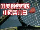 视频-唯美慢镜回顾中网第六日 李娜握拳张择怒吼