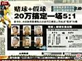 视频-各大媒体聚焦反赌事件 共同寻找中国足球病根