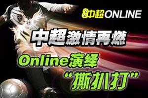 《中超Online》新服开启