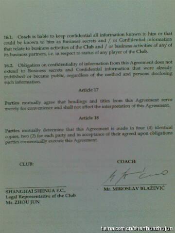 申花与布拉泽维奇草签合约1+3团队年薪100万欧元