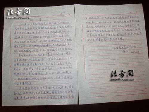 曹阳二次声明:讲义气失去判断愿悔改为天津争光