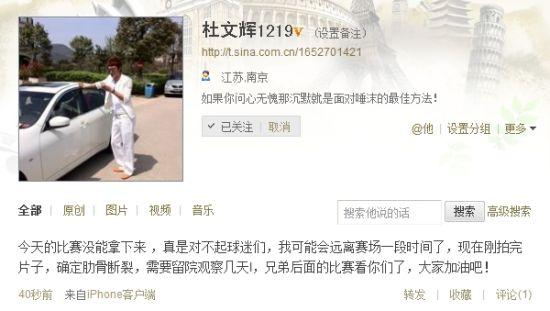 杜文辉在微博中详述伤势