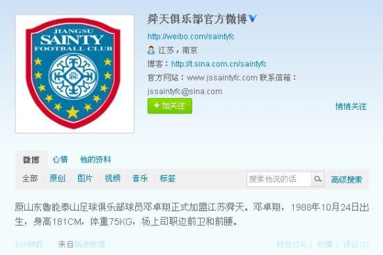 舜天官方微博宣布邓卓翔加盟