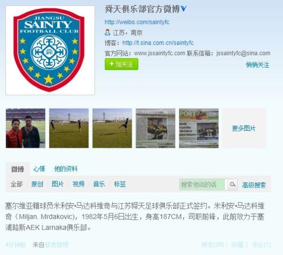 舜天俱乐部官方微博截屏