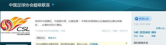 中超公司官方微博确认绿城与鲁能比赛延期