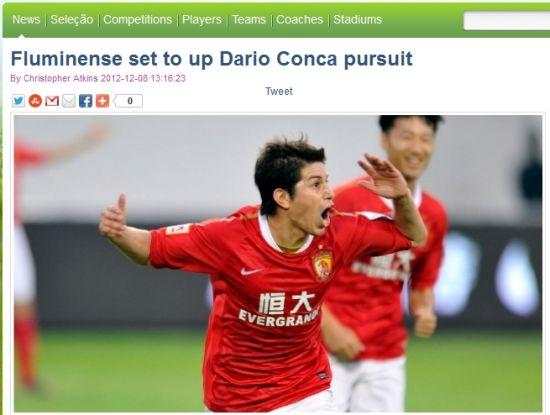 巴西《桑巴足球》称恒大愿意放孔卡离开