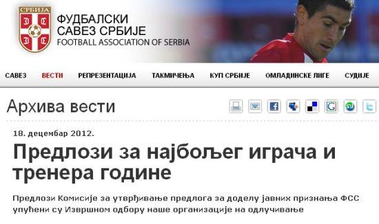 塞尔维亚足协官网截屏