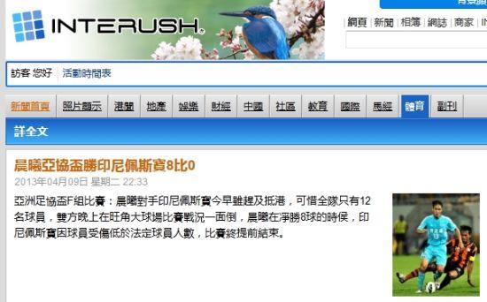 香港媒体报道截图!