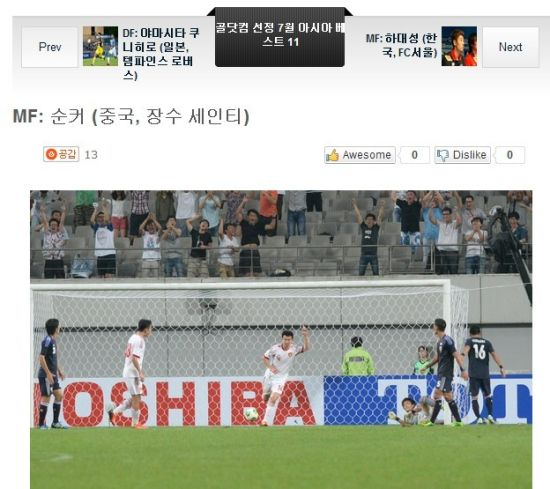 Goal亚洲7月最佳阵容中国两将入围