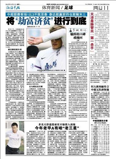 10月21日天津《渤海早报》版面