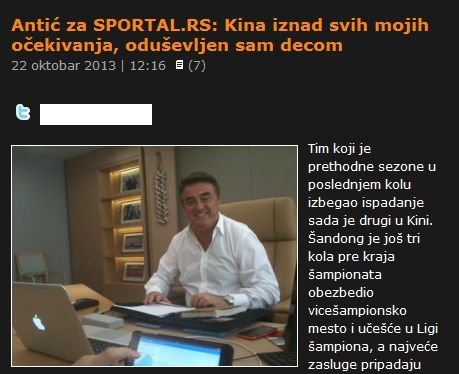塞尔维亚媒体报道截图