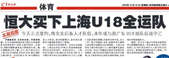 恒大买下上海U18全运队