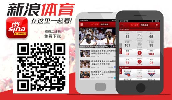 欢迎用手机客户端观看赛事直播