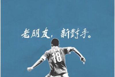 广州富力发战永昌海报:老朋友 新对手