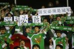 图文-[中超]北京国安1-0山东鲁能球迷表达夺冠愿望