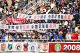 图文-[中超]陕西宝荣VS辽宁宏运球迷横幅讽刺足协