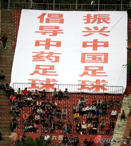 图文-[中超]广州广药3-1大连实德球迷们的心愿