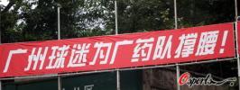 """图文-[中超]广药VS深圳 """"广州球迷为广药队撑腰"""""""