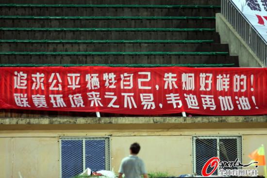图文-南昌球迷祈福舟曲遇难同胞现场标语触目惊心