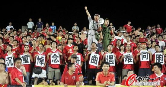 图文-南昌球迷祈福舟曲遇难同胞醒目的哀悼横幅